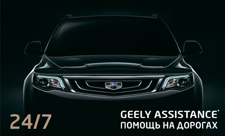 Geely Assistance - Леон