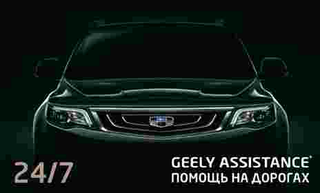 "Geely Assistance - ООО ""Леон"""